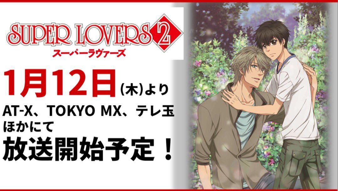super-lovers-2-tv
