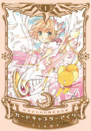 Card Captor Sakura #1