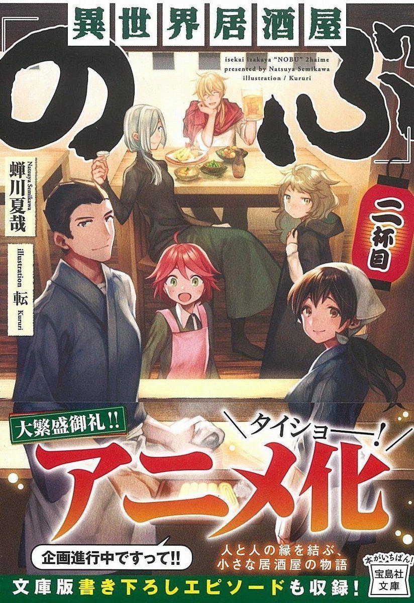 isekai-izakaya-nobu-anime