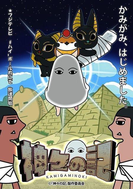 kamigami-no-ki