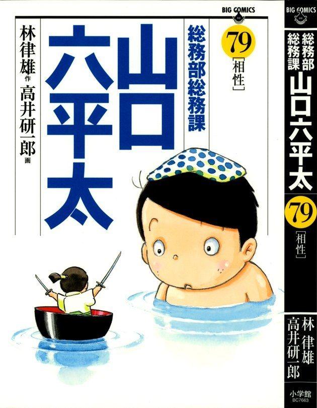 somubi-somuka-yamaguchi-roppeita