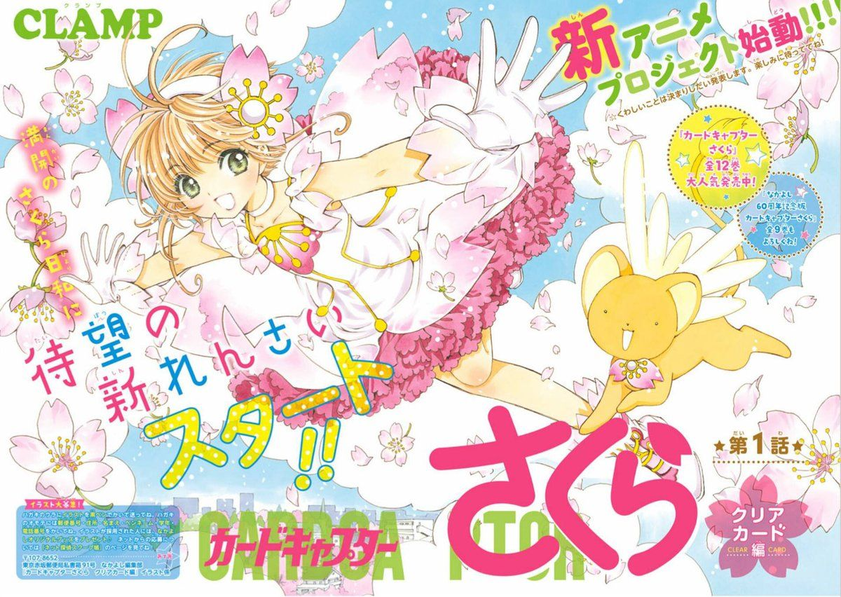 cardcaptor-sakura-new-anime-tv