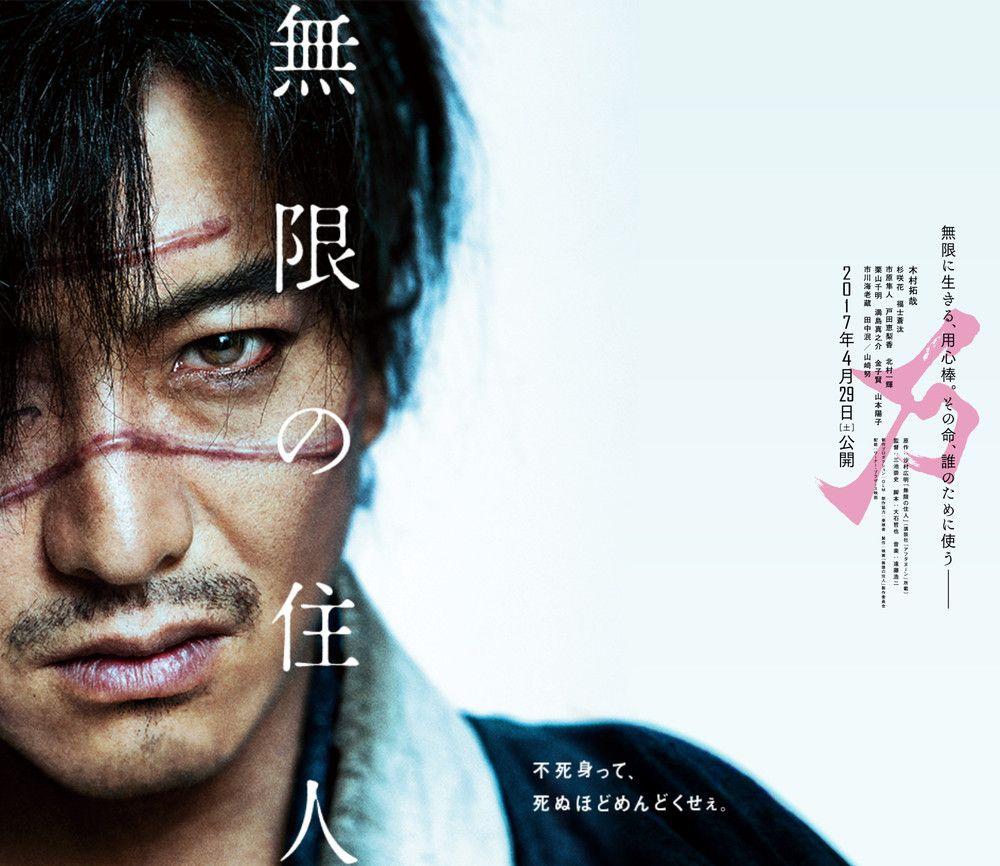 espada-samurai-live-action
