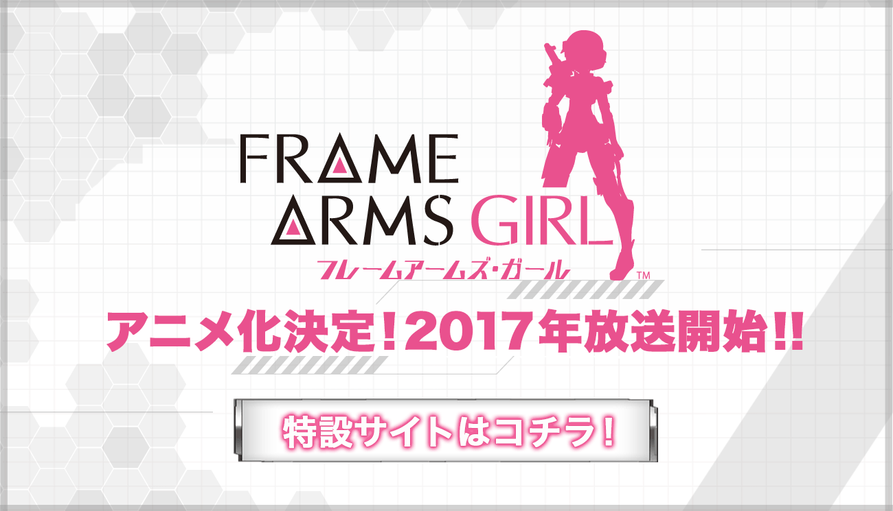 fram-arms-girls-anime