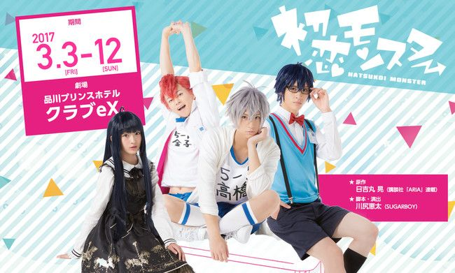 hatsukoi-monster-cast