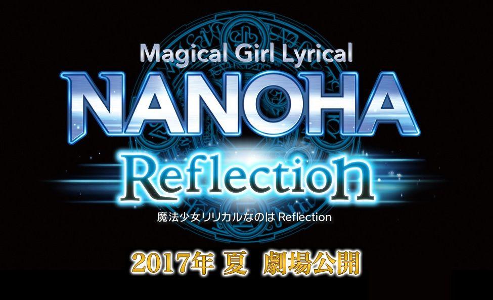 nanoha-reflextion