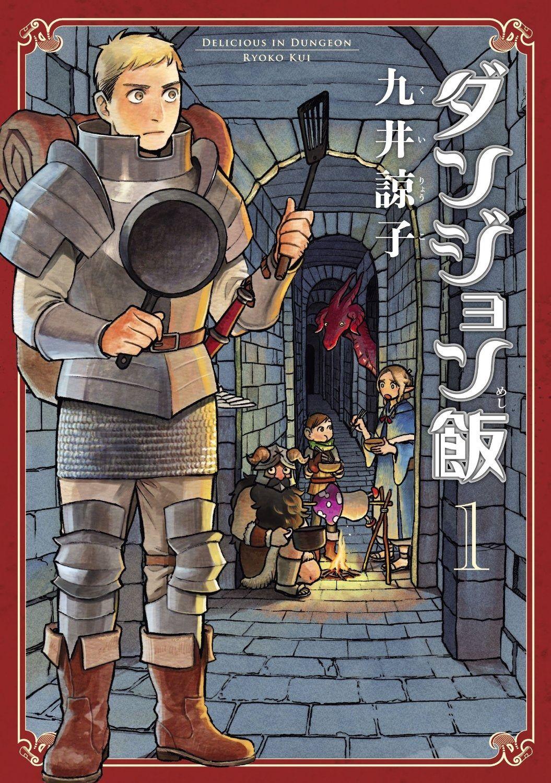 Dungeon Meshi 1 JP