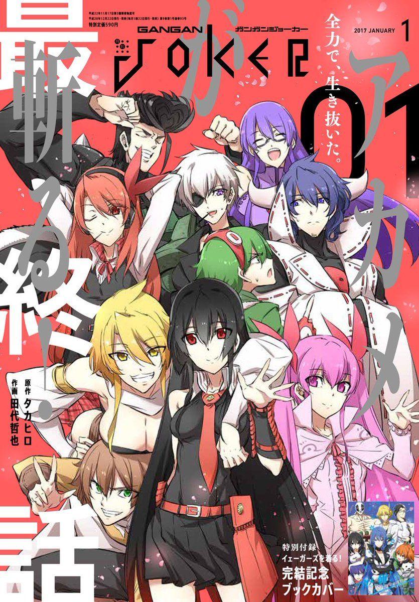 gangan-joker-1-enero - Descargar Manga De Akame ga Kill [Manga] [Tomos 15/15] Por Mega Ligero - Manga [Descarga]