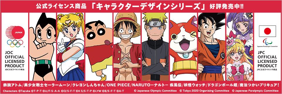 5b241023a33 Entre ellos destaca la presencia de Son Goku, Naruto, Shin Chan, Luffy, Sailor  Moon, Astroboy, Jibanyan, Mirai Asahina y Rizo Izayoi.