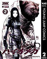 Biomega (The Ultimate Edition) #2
