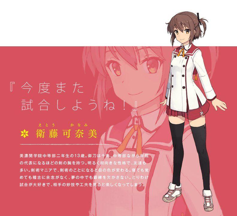 Mostrados los primeros diseños de personajes de Toji no ...