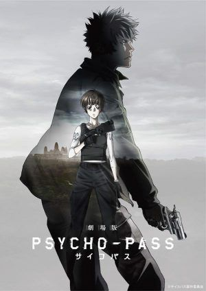 Psycho-Pass (Película) BD