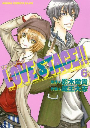 Love Stage #6