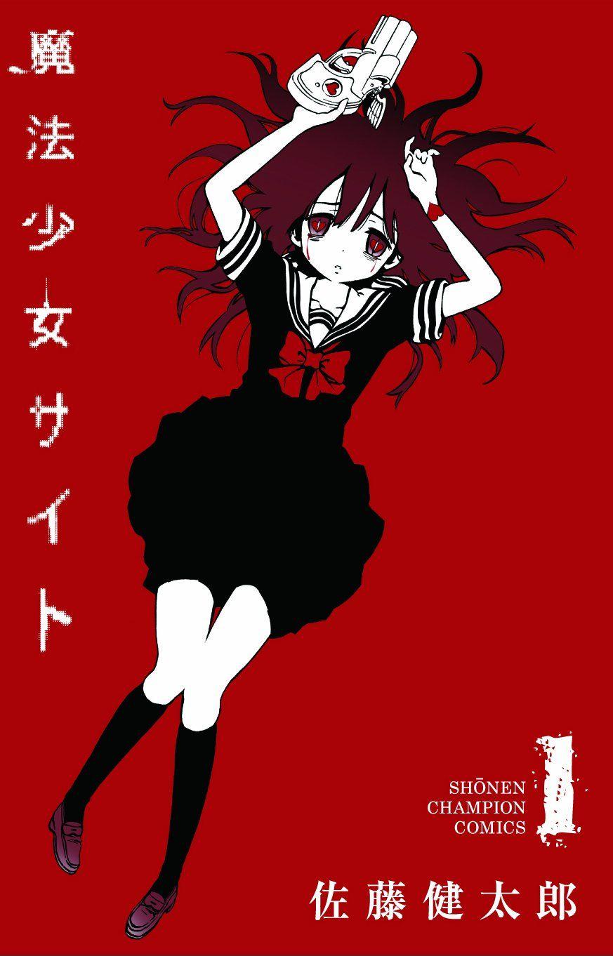 La imagen tiene un atributo ALT vacío; su nombre de archivo es Mahou-Shoujo-Site-1-jp.jpg