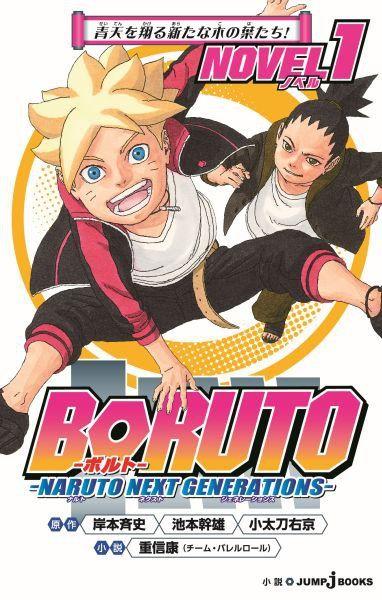 boruto novel 1