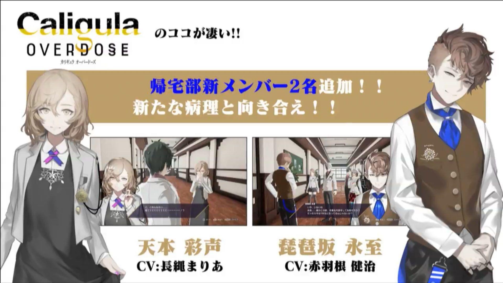 Caligula-Overdose-PS4-Ann_Slides_11-17-17_004