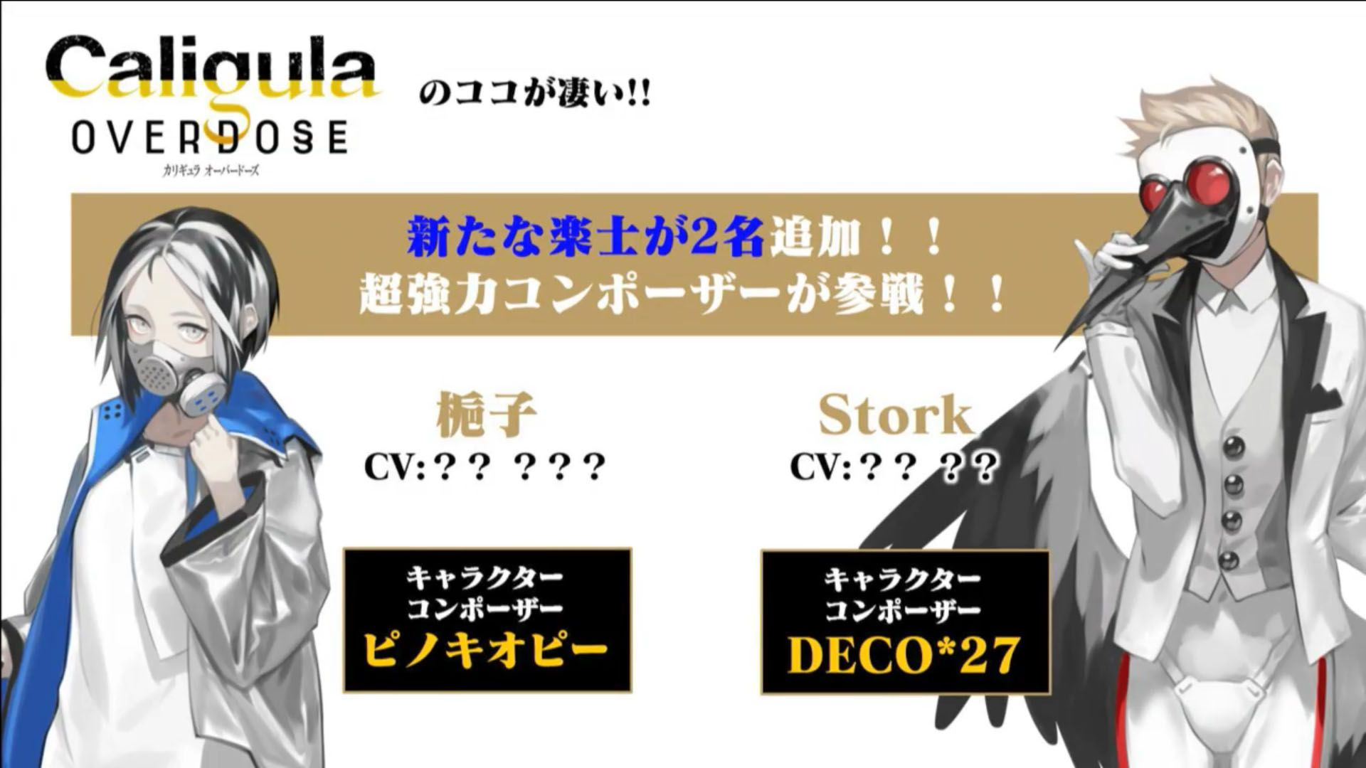 Caligula-Overdose-PS4-Ann_Slides_11-17-17_005