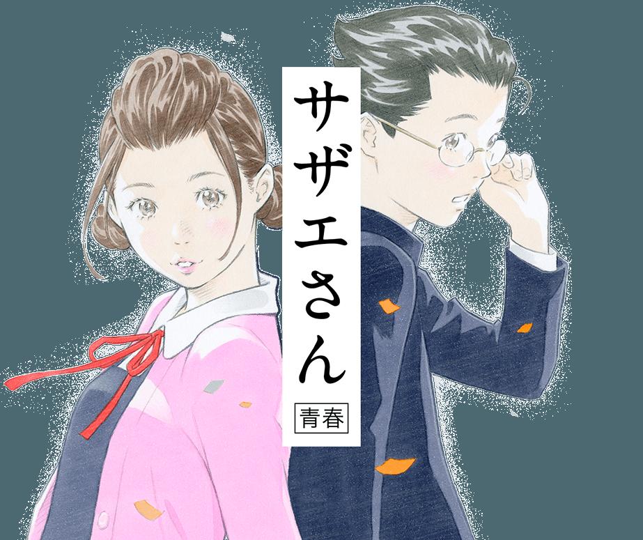 Sazae San Autor: Eisaku Kubonouchi Diseña Los Personajes Del Nuevo Anuncio