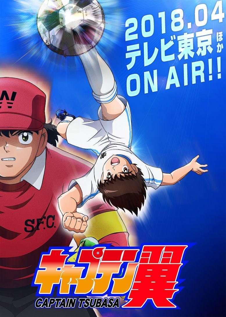 Capitán Tsubasa regresa en abril con una nueva serie animada Capitan-Tsubasa-2018-TV-tokyo