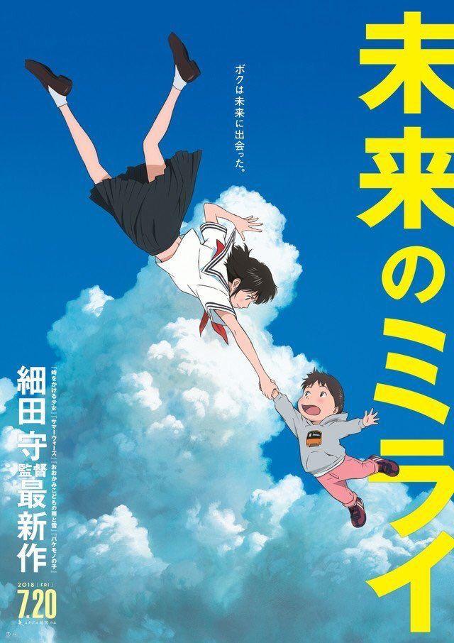 Mirai se estrenará en España en 2018 Mirai-poster-anime