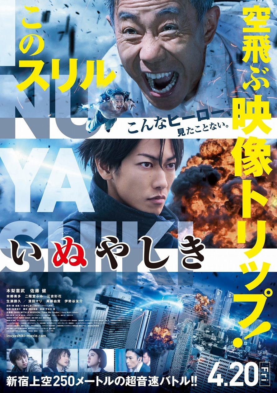 Inuyashiki-poster