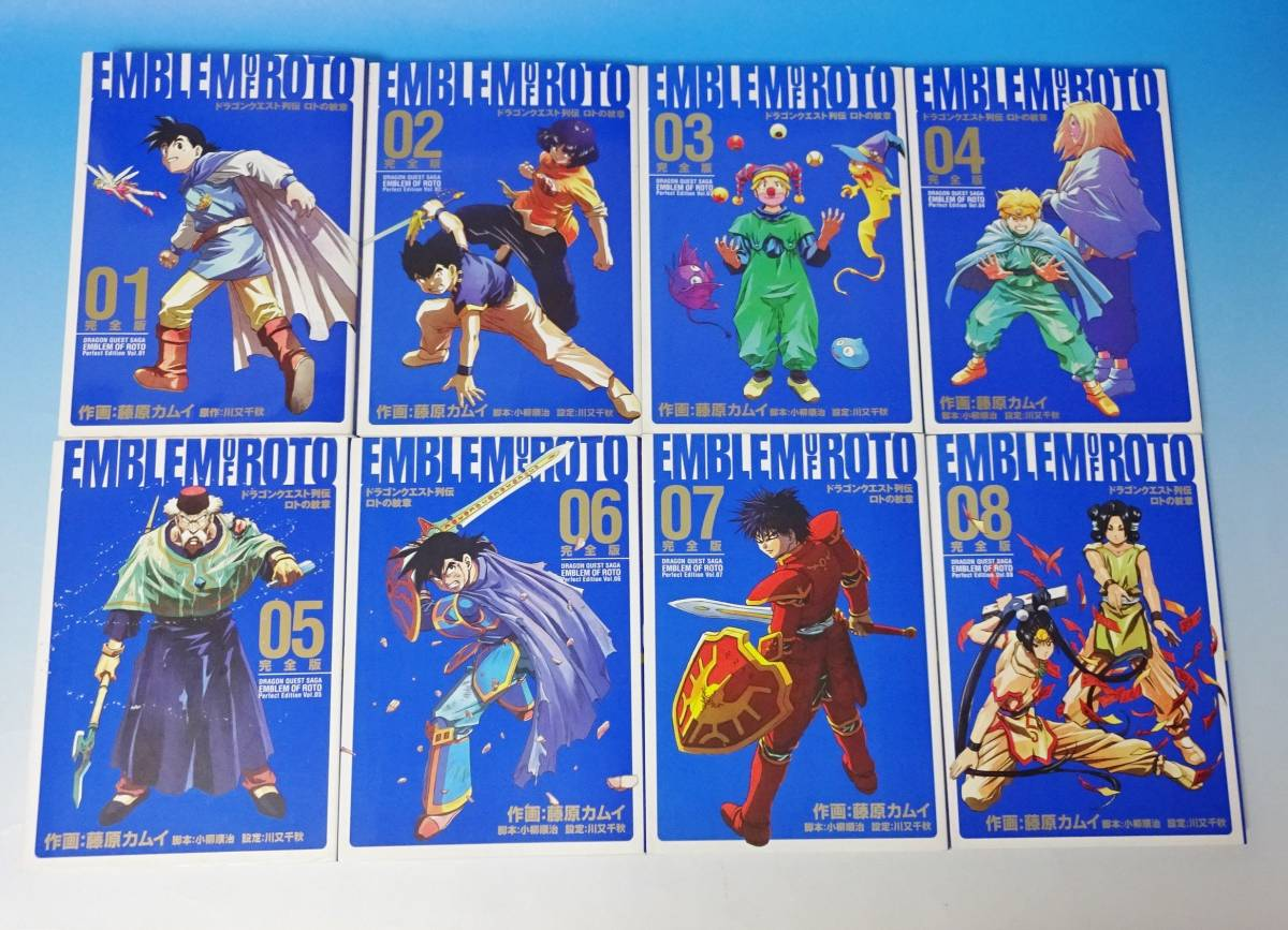 dragon-quest-emblem-roto-collection.jpg
