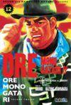 Ore Monogatari!! #12