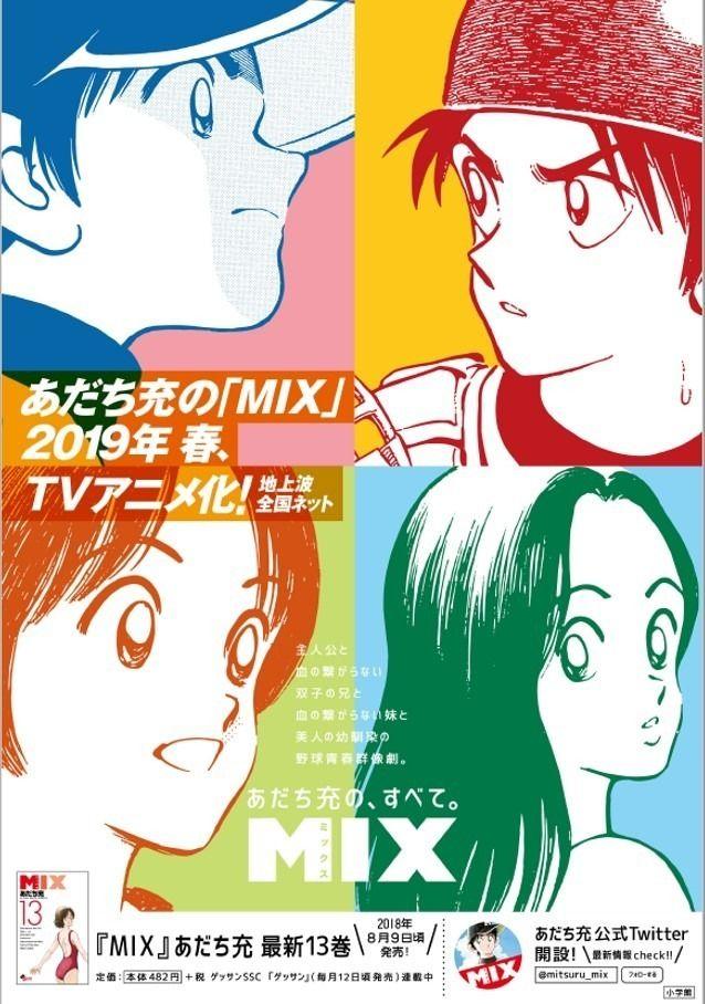 Anunciada adaptación animada de Mix de Mitsuru Adachi Mix-mitsuru-adachi