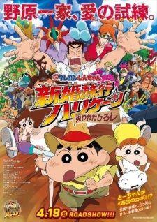 Crayon Shin-chan Movie 27: Shinkon Ryokou Hurricane – Ushinawareta HiroshI