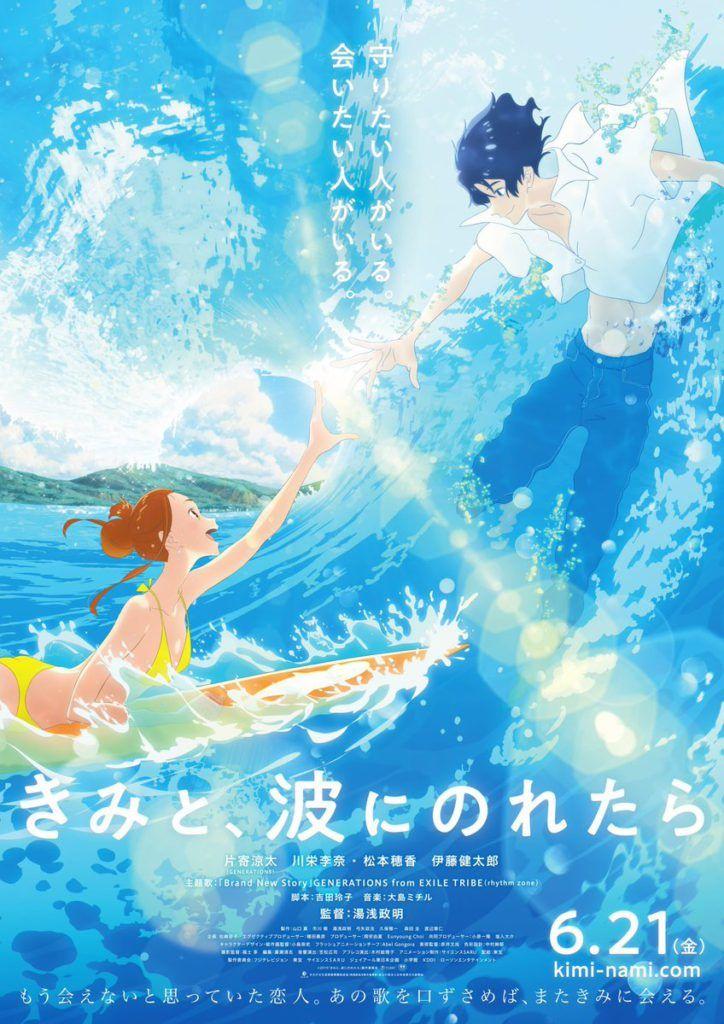 Kimi-nami-poster-724x1024.jpg