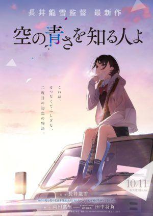 Sora no Aosa wo Shiru Hito yo
