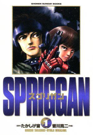 Spriggan #1