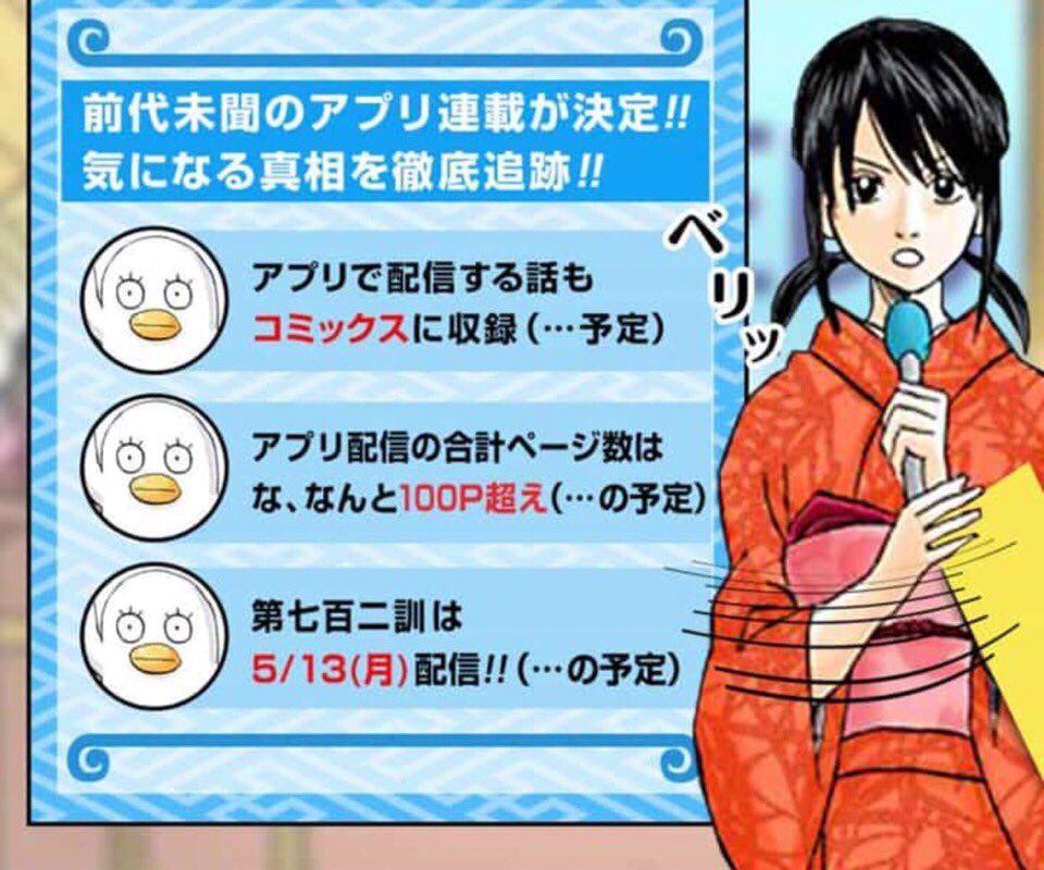 Gintama App 001 Ramen Para Dos