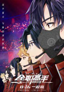 Quanzhi Gaoshou The Movie