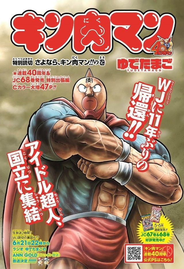 Le manga Kinnikuman revient au Shônen Jump 7