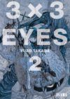 3×3 Eyes #2