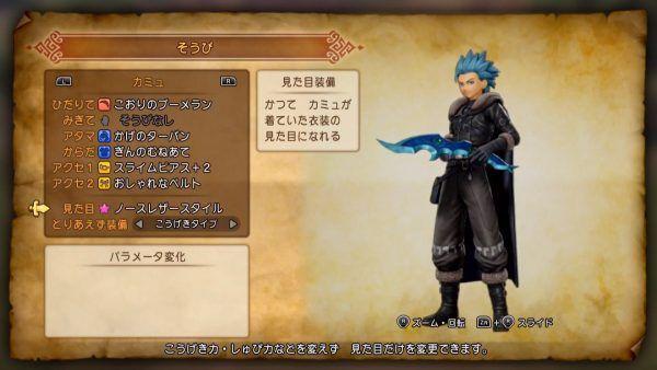 Dragon Quest XI S - Vestimenta Erik