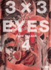 3×3 Eyes #4