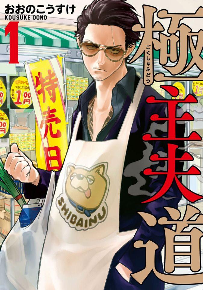Gokushufudo El yakuza amo de casa