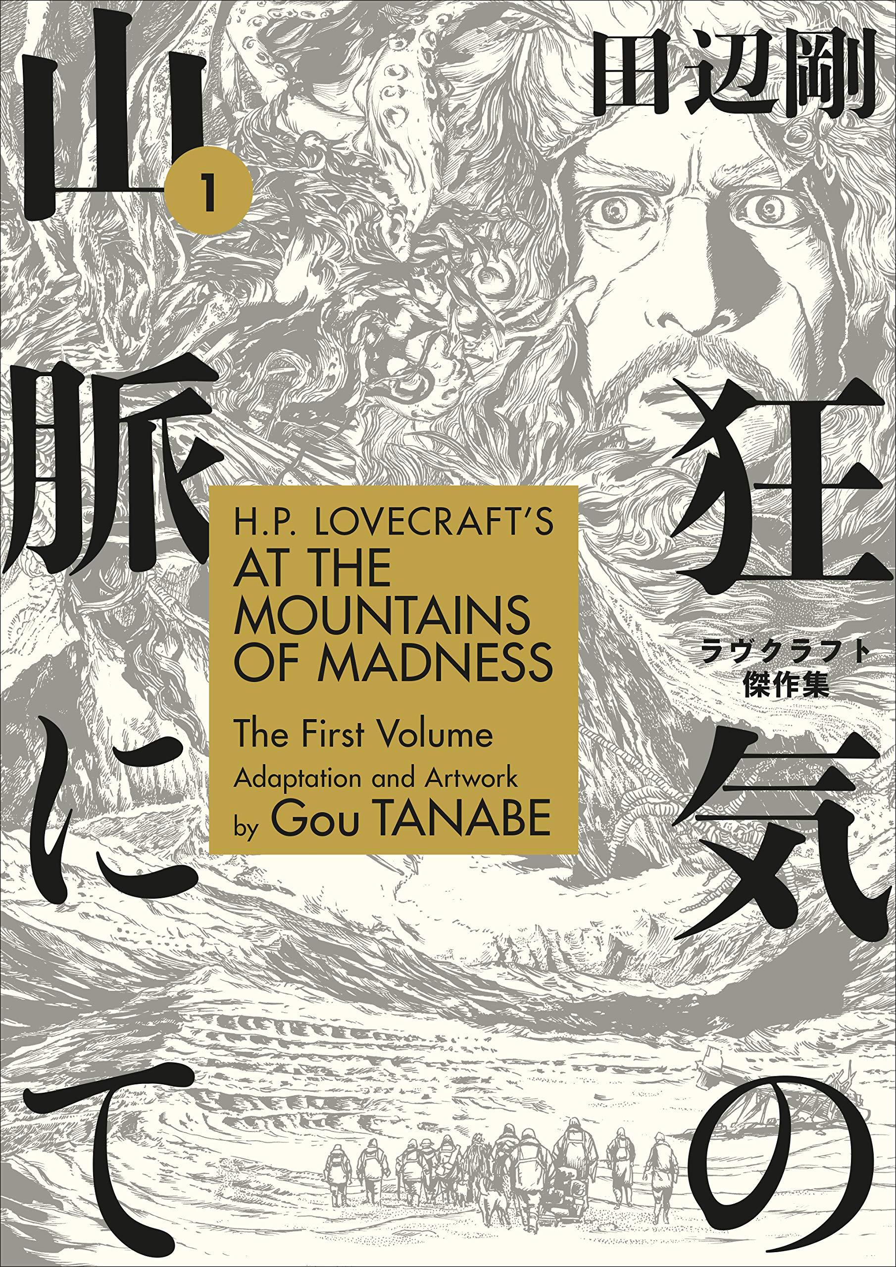 El topic de H. P. LOVECRAFT - Página 4 Kyouki-no-Sanmyaku-Nite-manga