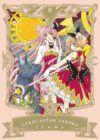 Card Captor Sakura Ed. 60 Aniversario #8