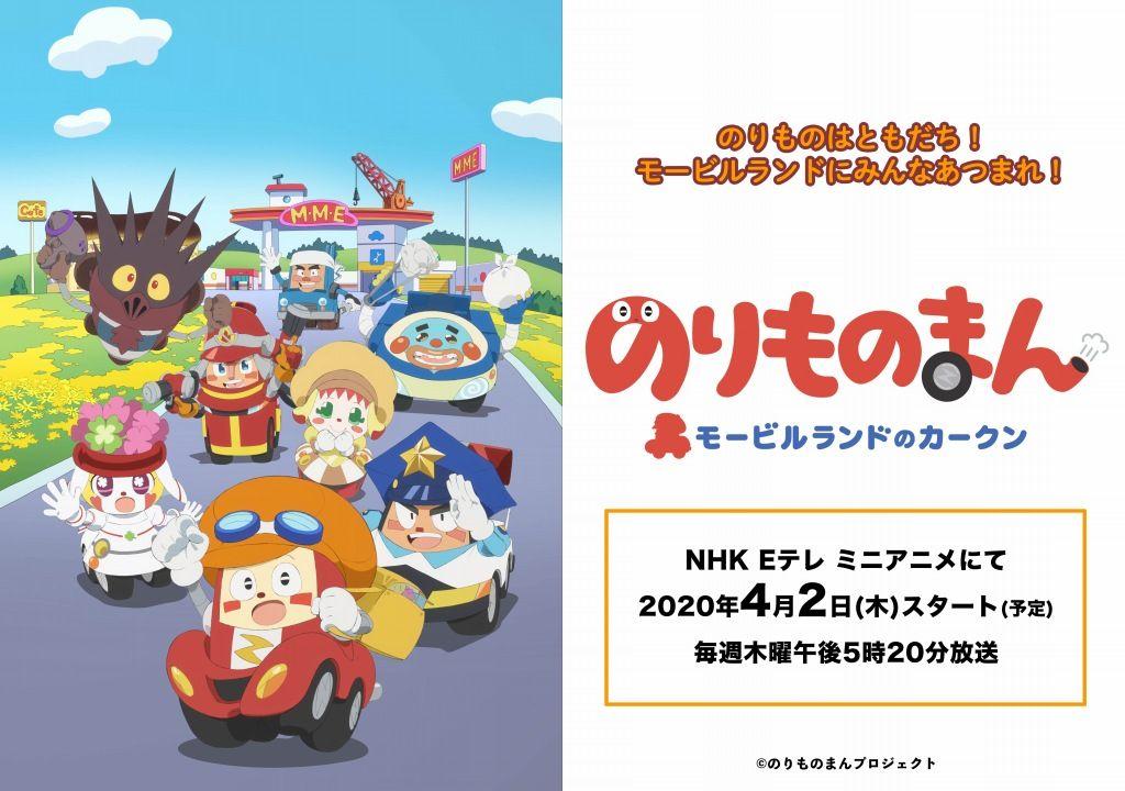 Anime Mobile Car: Anunciado El Anime Original De Norimono Man Mobile Land No