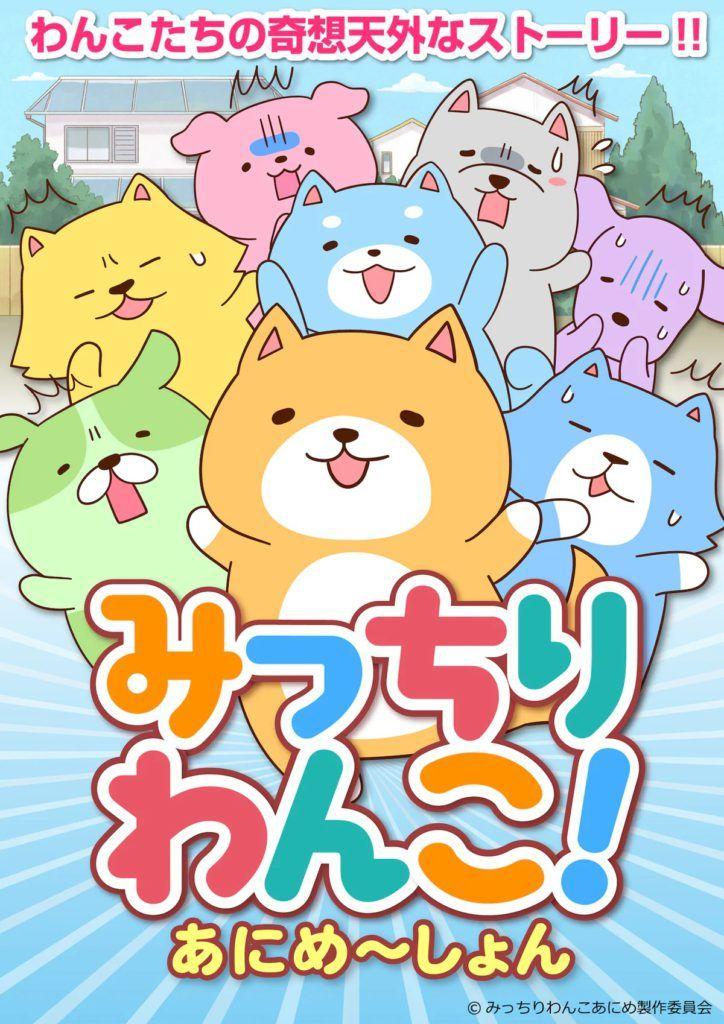mitchiri wanko animation poster