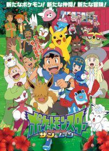 Pokémon Sol y Luna: Ultraleyendas