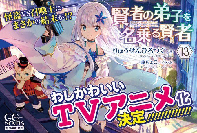 Kenja no Deshi wo Nanoru Kenja tendrá adaptación al anime