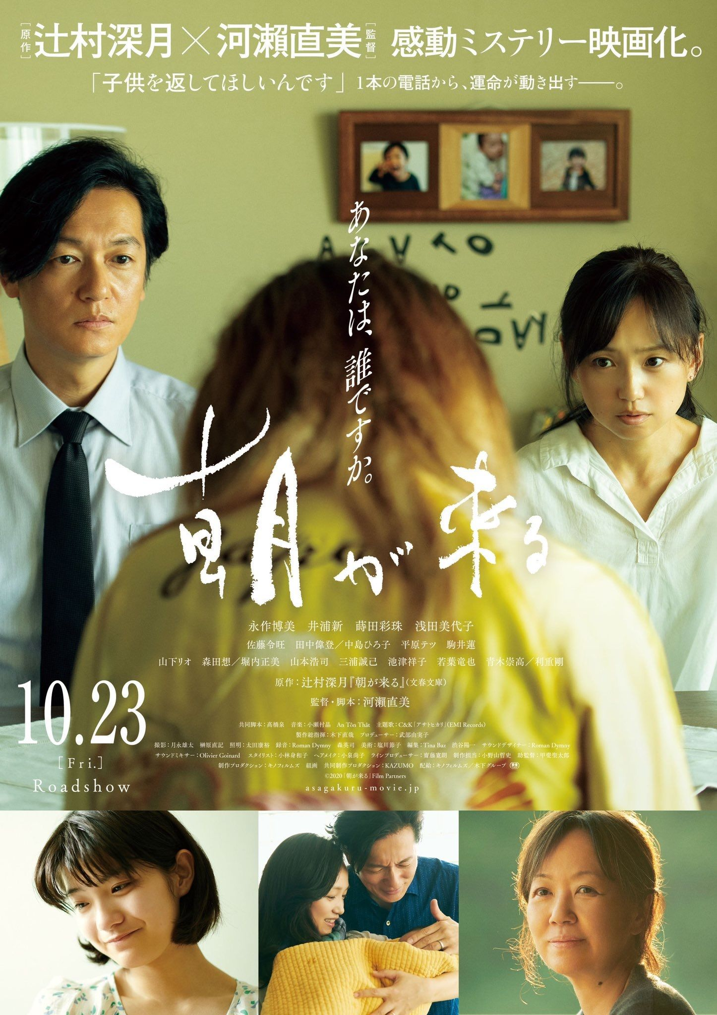 True Mothers, de Naomi Kawase, se estrenará en cines en 2021 - Ramen Para Dos