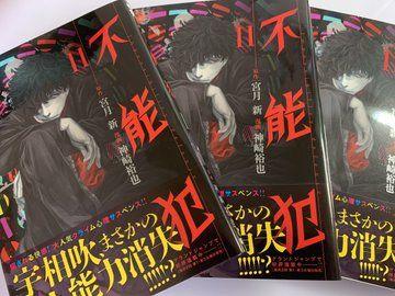 Varios tomos 11 de la edición japonesa de Crimen perfecto