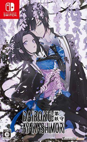 Dairoku: Agents of Sakuratani