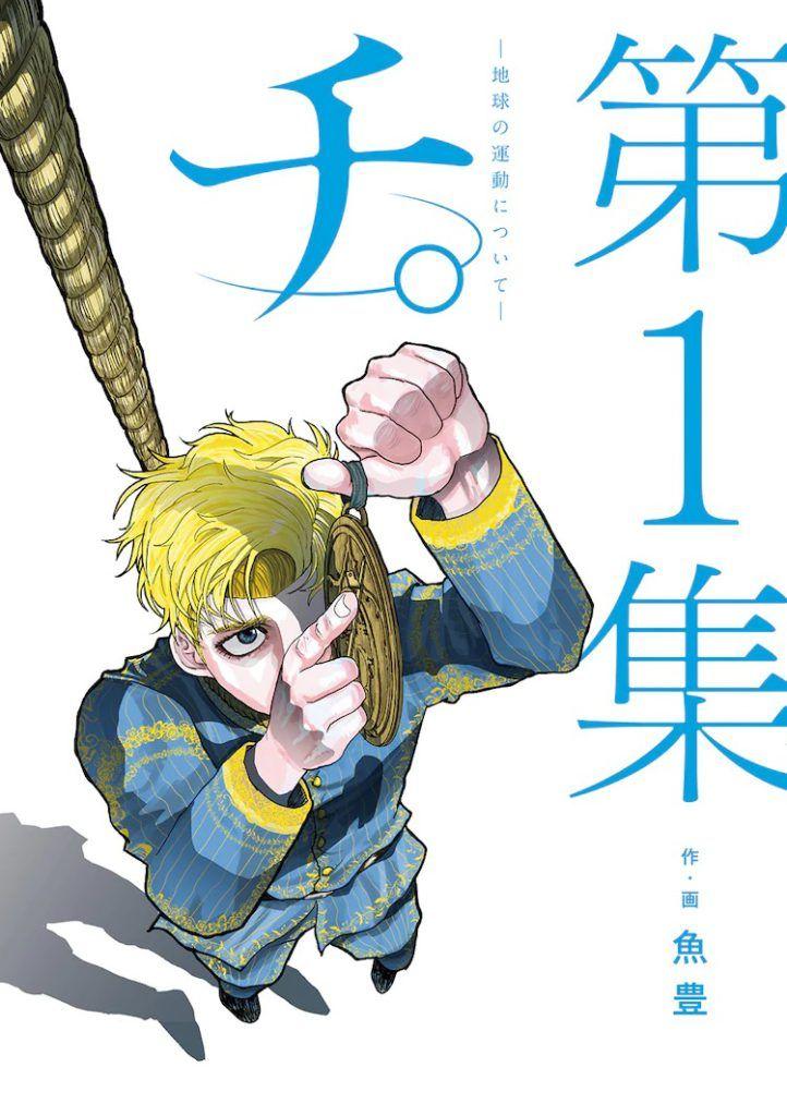 Chi -Chikyū no Undō ni Tsuite-