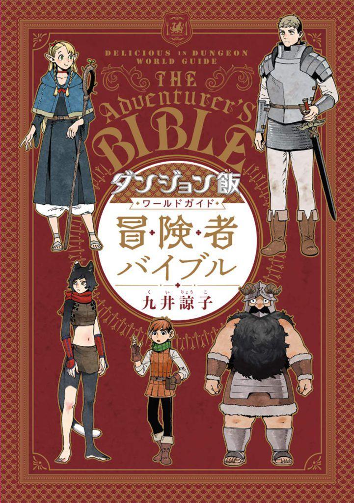 La biblia de Dungeon Meshi